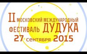В Москве прошел II Международный фестиваль дудука