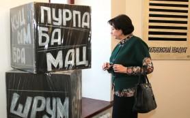 Ярославский музей современного искусства открылся «Черным квадратом»