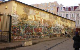 Начался сбор подписей за сохранение стены Цоя