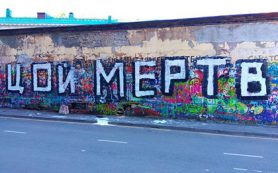 На стене Цоя появилась гигантская надпись «Цой мертв»