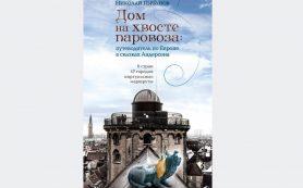 Литературный путеводитель перенесет читателя в сказки Андерсена