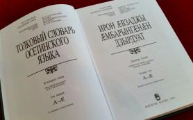 Третий том единственного в мире толкового словаря осетинского языка выйдет в 2016 году
