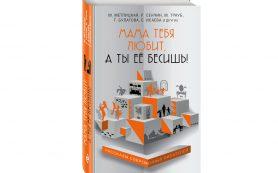 В свет вышел сборник рассказов «Мама тебя любит, а ты ее бесишь!»