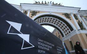 Международный культурный форум начинается в Санкт-Петербурге