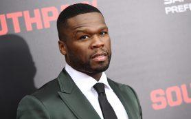 Рэпер 50 Cent решением суда перестал быть банкротом