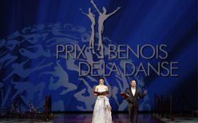 В Большом театре в 25-й раз вручат Международный балетный приз Benois de la danse