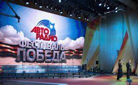 На Поклонной горе прошел фестиваль «Авторадио» «Победа»