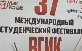 Международный фестиваль студенческих работ ВГИК стартовал в Москве