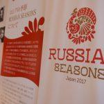 """Грандиозное завершение """"Русских сезонов"""" в Японии"""