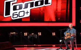 На Первом канале состоится премьера «Голос 60+»