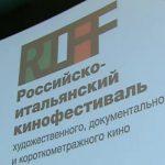 Российско-итальянский кинофестиваль RIFF начинает свою работу