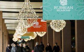 В Германии стартует проект «Русские сезоны»
