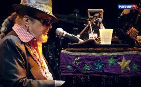 В США скончался музыкант Доктор Джон