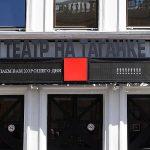 Театр на Таганке предложил зрителям без маски билет за полмиллиона рублей