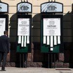 """Театр """"Ленком Марка Захарова"""" закрылся на две недели"""