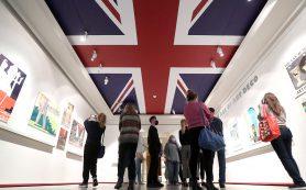 В Пушкинском музее раскрыли секреты британского рекламного искусства