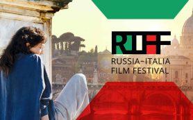 Фестиваль итальянского кино RIFF пройдет в Москве