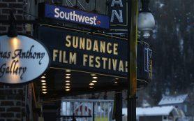 Кинофестиваль Sundance переосмыслил пандемию