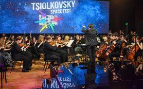 Жюри назвало имена победителей II Международного кинофестиваля о космосе «Циолковский»