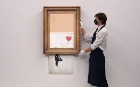 Изрезанный шредером рисунок Бэнкси ушел с молотка за рекордные $25,4 млн