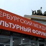 Санкт-Петербургский культурный форум в 2021 году отменили из-за COVID-19